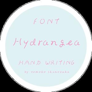 《フォントデータ》Hydrangea