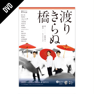 「渡りきらぬ橋」DVD
