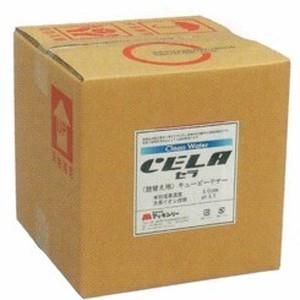 【正規品】除菌・消臭に希釈しないでそのまま使える! 次亜塩素酸水「CELA」セラ キュービテナー20L 専用コック付き