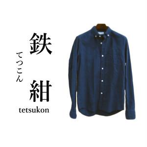 50%OFF<鉄紺>知多木綿×名古屋黒紋付染 日本の工芸生地を伝統工芸職人が染めたボタンダウンシャツ