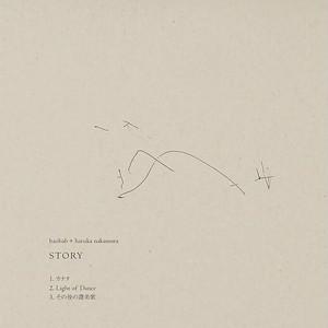 baobab + haruka nakamura / STORY (限定盤CD)