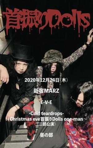 【Mカード】2020.12.24【有観客】E✝︎V✝︎E -Cold teardrops- 〜Christmas eve首振りDolls one-man〜【昼の部】