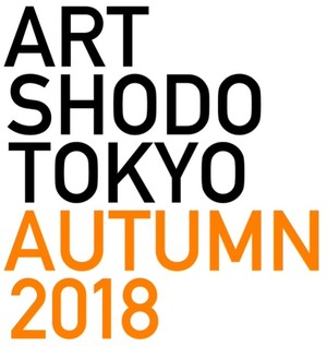 ART SHODO TOKYO AUTUMN 2018 エントリー費