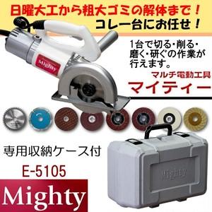 マルチ電動工具 マイティE-5105/DIYの頼もしい助っ人!