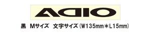 ADIOロゴステッカー 黒 Mサイズ