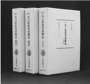 真言密教事相概説(改訂版・上田霊城著)*3巻セット