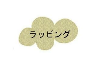 ラッピング料 100円