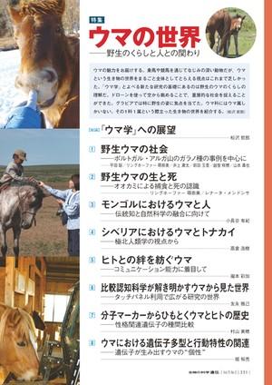 2019年5月発行号/特集/(9論文)