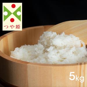 つや姫5kg|精米