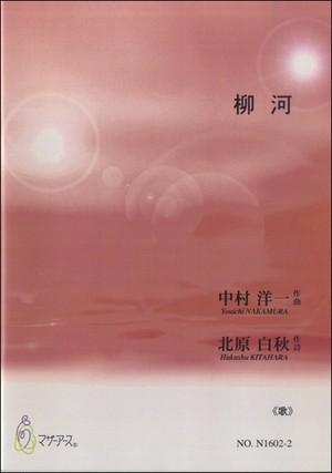 N1601 Akishino(Song, Shakuhachi, Koto2, 17/Y. NAKAMURA /Full Score)