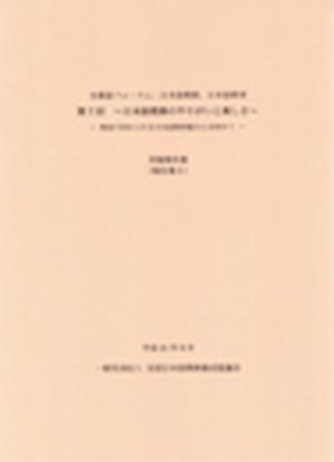 「第7回全養協フォーラム~日本語教師のやりがいと楽しさ~」(報告集9)