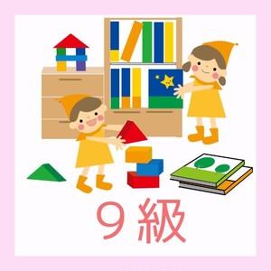 漢字の寺子屋9級(色・形)