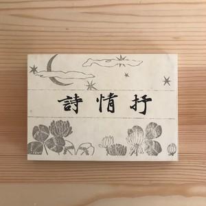 抒情詩(名著復刻詩歌文学館 連翹セット) / 宮崎湖処子