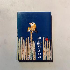 よい詩のつくり方  3年生 | 日本作文の会編