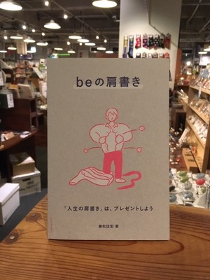 【BOOK】beの肩書き 兼松佳宏