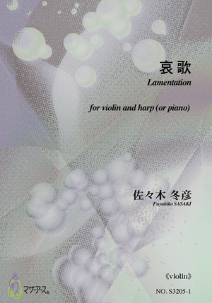 S3205Lamentation(Mixed Chor & Piano(4 hands)/F. SASAKI/Full Score)