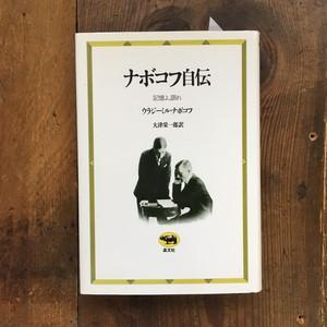【古本】ナボコフ自伝 記憶よ、語れ/ウラジミール・ナボコフ