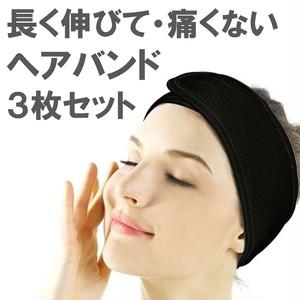 【新品3枚セット】伸縮性 マジック式 ターバン ヘアバンド