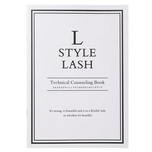L style lash テクニカルカウンセリングブック(アイラッシュ)