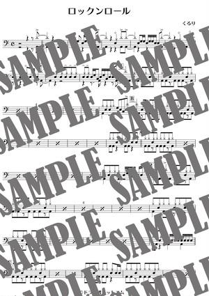 ロックンロール/くるり(ドラム譜)