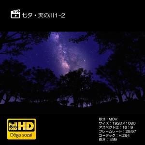 七夕・天の川1-2