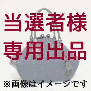 岡山県 O.Mさま専用