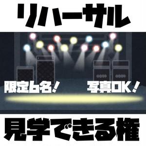 ※限定6【4/24(土)夜】リハーサル見学できる権【役者SINGER!!】