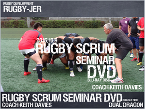 RUGBY SCRUM SEMINAR DVD(Blu-ray Disc)