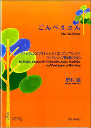 N0301 Mr. No-Name(Violon, Clarinet B, Violoncello, Piano, Marimba, Participants of Workshop/M. NOMURA/Score)
