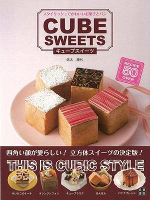 【バーゲンブック】キューブスイーツ−スタイリッシュでかわいいお菓子とパン  信太 康代