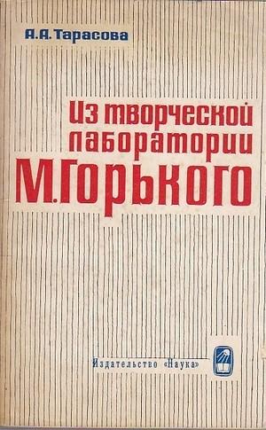 「ゴーリキーの創作現場」А. タラソワ
