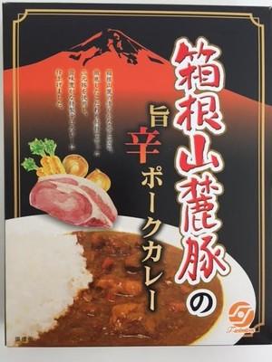 箱根山麓豚の旨辛ポークカレー 旨いの次に辛いがきます!