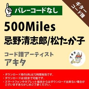 500Miles 忌野清志郎-松たか子 ギターコード譜 アキタ  G20200030-A0048
