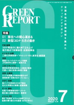 GREEN REPORT 2020年7月号