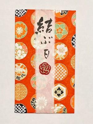 祝儀袋「結ぶ日」(小)