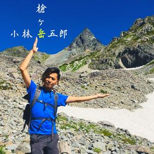 「槍ヶ岳」(データ)
