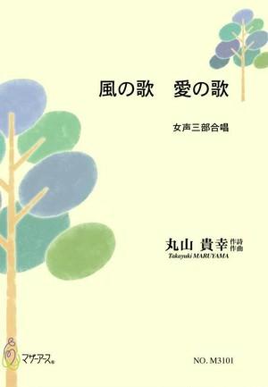 M3101 風の歌 愛の歌(女声三部合唱/丸山 貴幸/楽譜)