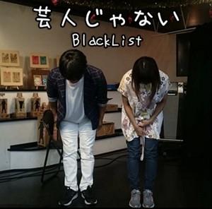 BlackListミニアルバム「芸人じゃない」