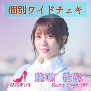 【1部】S 藤咲はな(さくらシンデレラ)/個別ワイドチェキ