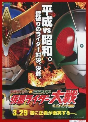 (1)平成ライダー対昭和ライダー 仮面ライダー大戦 feat.スーパー戦隊