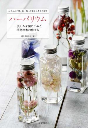 [書籍]『ハーバリウム―美しさを閉じこめる植物標本の作り方: お手入れ不要、長く飾って楽しめる花の雑貨』