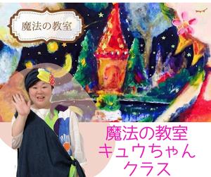 12月19日(土)【魔法の教室キュウちゃんクラス】