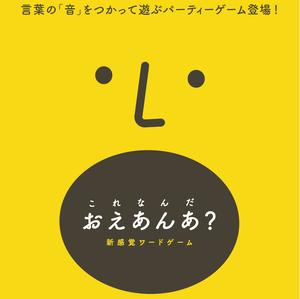 おえあんあ?(これなんだ?)