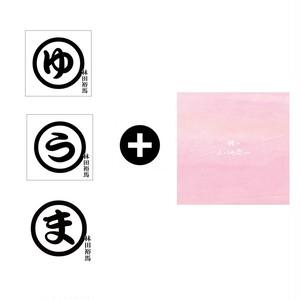 """【New Single】""""ふつうが恋しい""""+弾き語り音源3枚 通販限定セット"""
