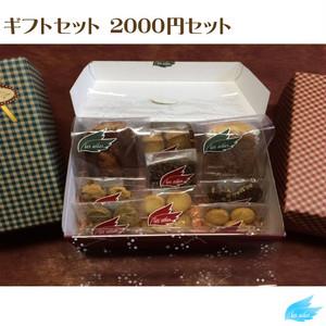 ギフトセット 2000円セット