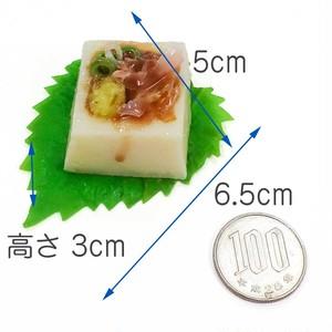 冷奴 食品サンプル キーホルダー ストラップ マグネット【送料無料】
