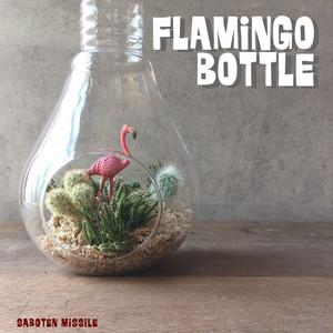 ボトル 【 フラミンゴ 】