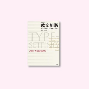 書籍『〔増補改訂版〕 欧文組版 タイポグラフィの基礎とマナー』