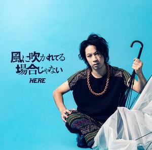 【12/23発売】最新アルバム『風に吹かれてる場合じゃない』特典あり