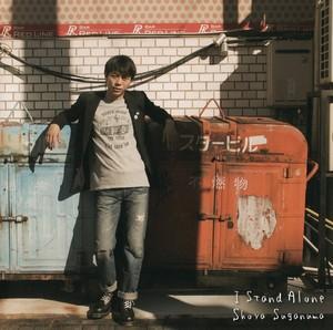 2ndアルバム『I Stand Alone(アイ・スタンド・アローン)』